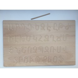 Aramaic ABC board XXL