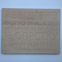 Macedonian ABC board